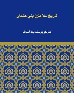 تحميل كتاب تاريخ سلاطين بني عثمان من أول نشأتهم حتى الآن pdf
