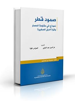 تحميل كتاب صمود قطر نموذج في مقاومة الحصار وقوة الدول الصغيرة pdf