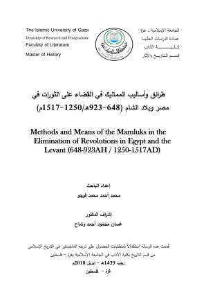 طرائق وأساليب المماليك في القضاء على الثورات في مصر وبلاد الشام (648-923هـ  1250-1517م) pdf رسالة ماجستير