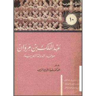 تحميل كتاب عبد الملك بن مروان موحد الدولة العربية pdf ضياء الدين الريس