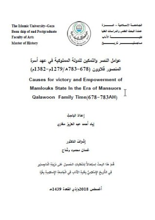 عوامل النصر والتمكين للدولة المملوكية في عهد أسرة المنصور قلاوون pdf رسالة ماجستير
