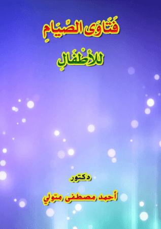 تحميل كتاب فتاوى الصيام للأطفال pdf أحمد مصطفى متولي