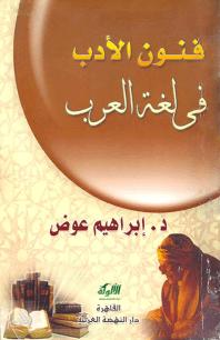تحميل كتاب فنون الأدب في لغة العرب pdf إبراهيم عوض