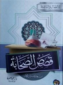 تحميل كتاب قصص الصحابة للأطفال والناشئة pdf مسعد حسين محمد
