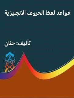 تحميل كتاب قواعد لفظ الحروف الإنجليزية pdf