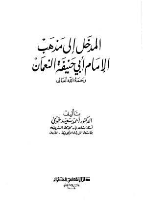 تحميل كتاب المدخل إلى مذهب أبي حنيفة النعمان pdf أحمد سعيد حوى