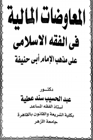 تحميل كتاب المعاوضات المالية في الفقه الإسلامي على مذهب أبي حنيفة pdf