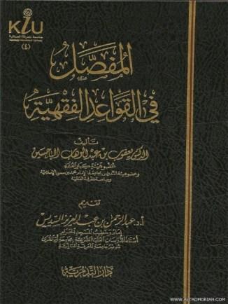 كتاب المفصل في القواعد الفقهية pdf يعقوب الباحسين