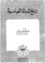 تحميل كتاب تاريخ الدولة العباسية pdf نبيلة حسن عمر