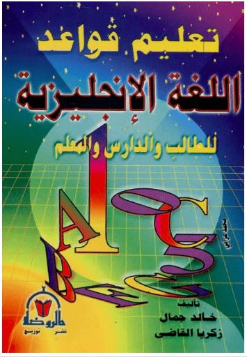 تحميل كتاب تعليم قواعد اللغة الانجليزية للطالب والدارس والمعلم pdf