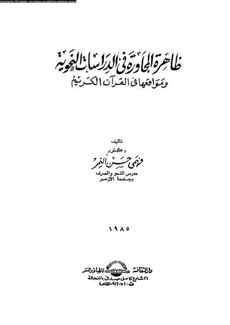 ظاهرة المجاورة في الدراسات النحوية وموقعها في القرآن الكريم pdf فهمي حسن النمر