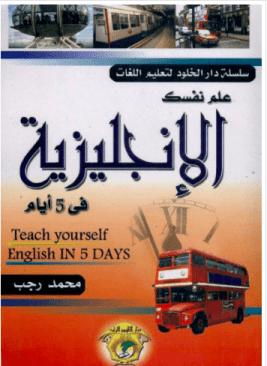 تحميل كتاب علم نفسك الانجليزية في 5 ايام pdf