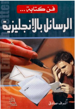 تحميل كتاب فن كتابة الرسائل بالإنجليزية pdf أشرف صادق