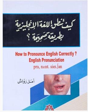 كتاب كيف تنطق اللغة الإنجليزية بطريقة صحيحة - أمل رواش