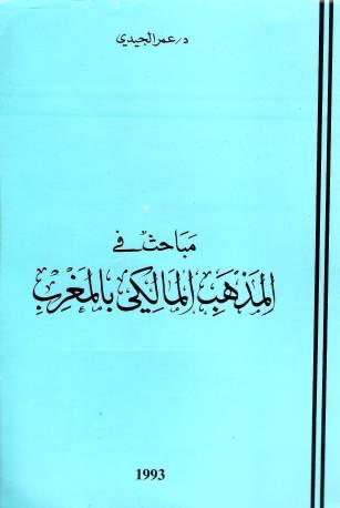 تحميل كتاب مباحث في المذهب المالكي في المغرب pdf عمر الجيدي