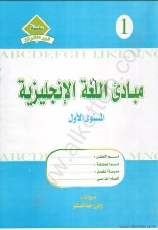 تحميل كتاب مبادىء اللغة الإنجليزية – المستوى الأول pdf