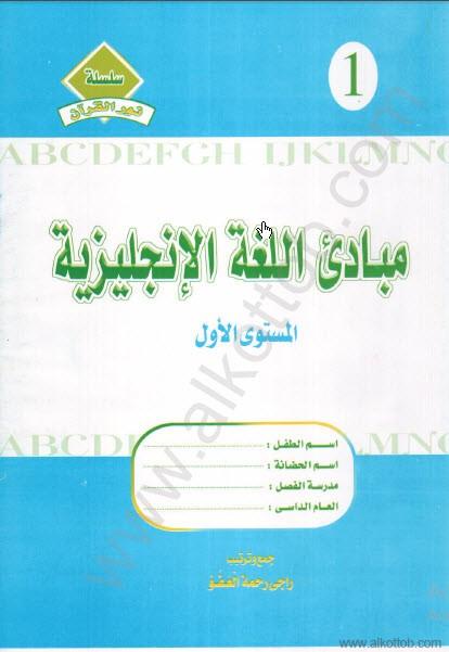 تحميل كتاب مبادىء اللغة الإنجليزية - المستوى الأول pdf