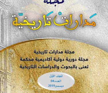 حمل جميع أعداد مجلة مدارات تاريخية pdf