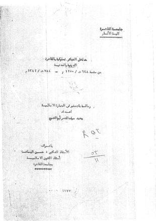 مداخل العمائر المملوكية بالقاهرة الدينية والمدنية pdf ماجستير