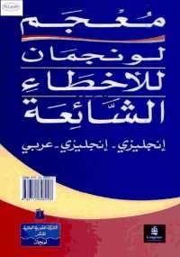 تحميل معجم لونجمان للأخطاء الشائعة إنجليزي – إنجليزي – عربي pdf