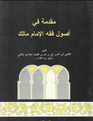 تحميل كتاب مقدمة في أصول الفقه لابن القصار المالكي pdf