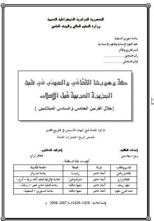 تحميل كتاب مكة ودورها الثقافي والديني في شبه الجزيرة العربية قبل الإسلام pdf