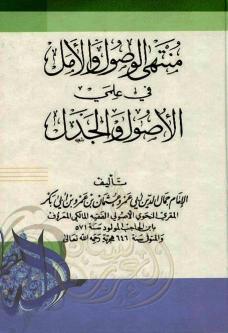 تحميل كتاب منتهي الوصول والأمل في علمي الاصول والجدل لابن الحاجب pdf