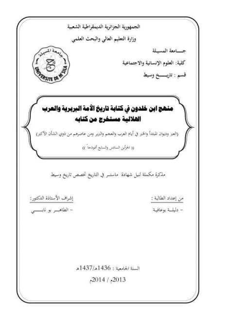 تحميل كتاب منهج ابن خلدون في كتابة تاريخ الأمة البربرية والعرب الهلالية pdf