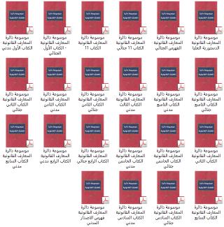 تحميل موسوعة دائرة المعارف القانونية ( 22 مجلد ) pdf