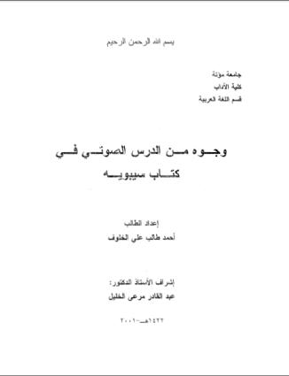 تحميل كتاب وجوه من الدرس الصوتي في كتاب سيبويه pdf رسالة علمية
