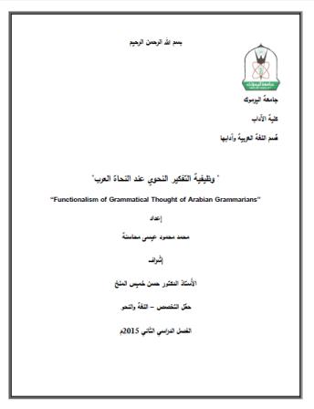 تحميل كتاب وظيفية التفكير النحوي عند النحاة العرب pdf رسالة ماجستير