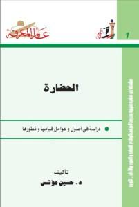 تحميل كتاب الحضارة: دراسة في أصولها وعوامل قيامها وتطورها pdf