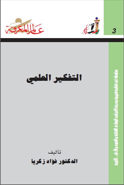 تحميل كتاب التفكير العلمي pdf فؤاد زكريا