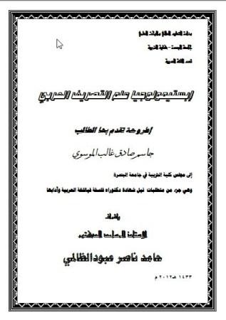 تحميل إبستيميلوجيا علم التصريف العربي pdf أطروحة دكتوراه