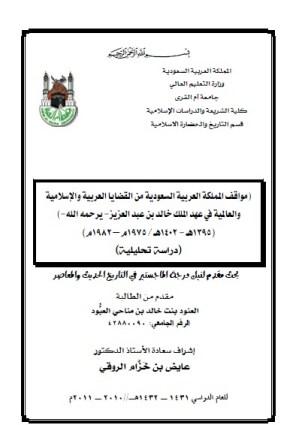 مواقف المملكة العربية السعودية من القضايا العربية و الإسلامية و العالمية في عهد الملك خالد بن عبدالعزيز pdf