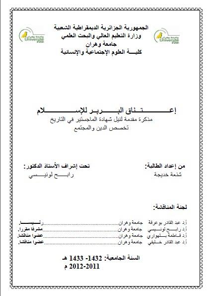 تحميل كتاب اعتناق البربر للإسلام pdf