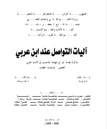 تحميل كتاب آليات التواصل عند ابن عربي pdf