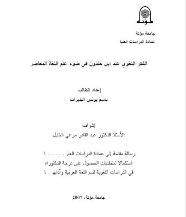 تحميل كتاب الفكر اللغوي عند ابن خلدون في ضوء علم اللغة المعاصر pdf