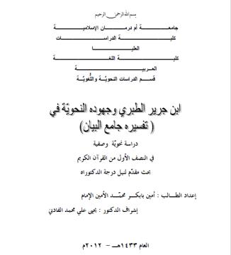 تحميل كتاب ابن جرير الطبري وجهوده النحوية في (تفسيره جامع البيان) pdf