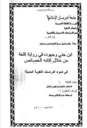 تحميل كتاب ابن جني وجهوده في رواية اللغة من خلال كتابه الخصائص pdf