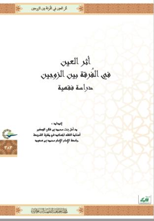 تحميل كتاب أثر العين في الفرقة بين الزوجين pdf أمل بنت محمد بن فالح الصغير