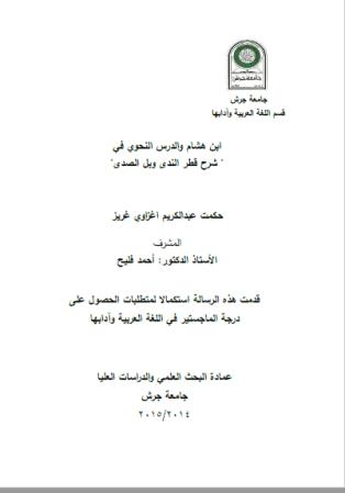 تحميل كتاب ابن هشام والدرس النحوي في شرح قطر الندى وبل الصدى pdf