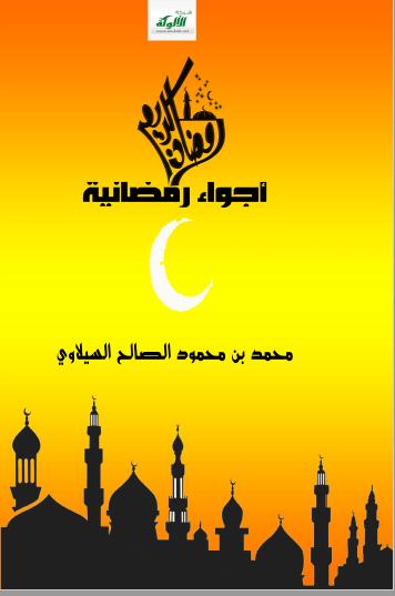 تحميل كتاب أجواء رمضانية pdf  محمد بن محمود الصالح السيلاوي