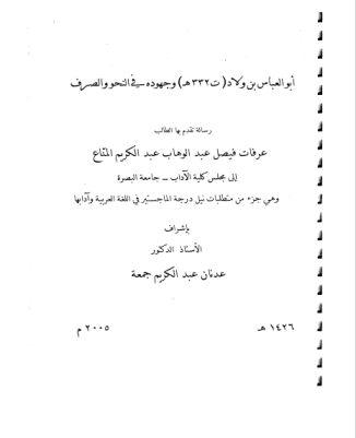 تحميل كتاب أبو العباس بن ولاد وجهوده في النحو والصرف pdf