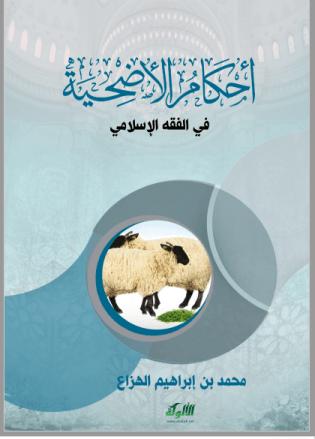 تحميل كتاب أحكام الأضحية في الفقه الإسلامي pdf محمد بن إبراهيم الهزاع