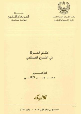 تحميل كتاب أحكام السرقة في الشرع الإسلامي pdf محمد جبر الألفي