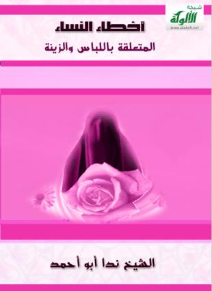 تحميل كتاب أخطاء النساء المتعلقة باللباس والزينة pdf ندا أبو أحمد