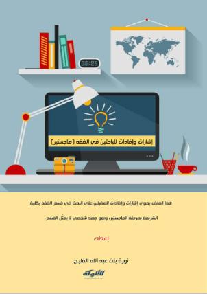 تحميل كتاب إشارات وإفادات للباحثين في الفقه  pdf نورة بنت عبد الله الفليج