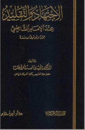 تحميل كتاب الاجتهاد والتقليد عند الإمام الشاطبي pdf وليد بن فهد الودعان