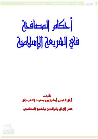تحميل كتاب أحكام المصافحة في الشريعة الإسلامية pdf أبي الحسن أسامة بن سعيد القعيطي